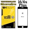 ฟิล์มกระจก iPhone6/6s Plus เต็มจอ (ขอบนิ่ม) สีดำ