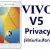 ฟิล์มกระจก Vivo V5 Privacy (ฟิล์มกันเสือก)