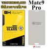 ฟิล์มกระจก Huawei Mate9 Pro (เต็มจอ)