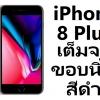 (7-0033) ฟิล์มกระจก iPhone 8 Plus เต็มจอ ขอบนิ่ม สีดำ