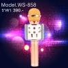 ลำโพงไมค์ WSTER WS-858 สีโรสโกลด์
