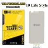 ฟิล์มกระจก HTC 10 lifestyle
