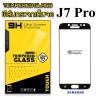 ฟิล์มกระจก Samsung J7 Pro เต็มจอ สีดำ