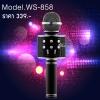 ลำโพงไมค์ WSTER WS-858 สีดำ