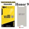 ฟิล์มกระจก Huawei Honor 9