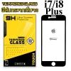 ฟิล์มกระจก iPhone7/8 Plus (เต็มจอ 5D) สีดำ
