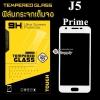ฟิล์มกระจก Samsung J5 Prime เต็มจอ สีขาว (ขอบนิม)