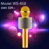 ลำโพงไมค์ WSTER WS-858 สีทอง