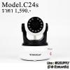 กล้องวงจรปิดไร้สาย Vstarcam C24s