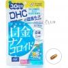 DHC Platinum nano (30วัน) ผิวขาวกระจ่างใส มีออร่าสุดๆ กันแดด เปล่งประกายอย่างเจิดจรัส เหมาะสำหรับผิวที่ไวต่อแสงแดด ยอดฮิตสุดๆของสาวญี่ปุ่นในตอนนี้