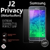 ฟิล์มกระจก Privacy (ฟิล์มกันเสือก) ซัมซุง J2