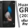 ฟิล์มกระจก Huawei GR5 2017 เต็มจอ สีขาว