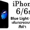 ฟิล์มกระจก iPhone6/6s (Blue Light Cut) ฟิล์มถนอมสายเต็มจอขอบนิ่ม สีดำ