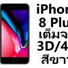 (7-0032) ฟิล์มกระจก iPhone 8 Plus (เต็มจอ 3D/4D) Original สีขาว