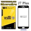 ฟิล์มกระจก Samsung J7 Plus เต็มจอสีดำ