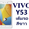 ฟิล์มกระจก Vivo Y53 เต็มจอ สีขาว