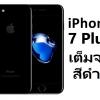 ฟิล์มกระจก iPhone7/8 Plus เต็มจอ สีดำ