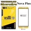 ฟิล์มกระจก Huawei Nova Plus เต็มจอ สีทอง