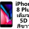 (7-0060) ฟิล์มกระจก iPhone 8 Plus (เต็มจอ 5D) สีขาว