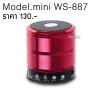 ลำโพงบลูทูธ mini WS-887 สีแดง