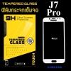 ฟิล์มกระจก Samsung J7 Pro เต็มจอ(5D) สีขาว