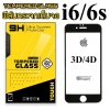 ฟิล์มกระจก iPhone6/6s (เต็มจอ 3D/4D) Original สีดำ