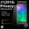 ฟิล์มกระจก Privacy (ฟิล์มกันเสือก) ซัมซุง J1 (2016)