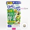 DHC Mixed Vegetable (20วัน) ผักรวม 32 ชนิด สกัดจากผักสดที่ปลูกในประเทศญี่ปุ่น สูตรใหม่ เกรดพรีเมี่ยม ในรูปแบบเม็ดสกัดจากผักใบเขียว-เหลือง สำหรับผู้ที่ไม่ชอบทานผัก ได้รับวิตามินจากผักครบถ้วน และช่วยในการขับถ่าย