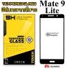 ฟิล์มกระจก Huawei Mate 9 lite สีดำ