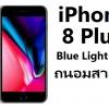 (7-0038) ฟิล์มกระจก iPhone 8 Plus (Blue Light Cut) ถนอมสายตา