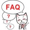 FAQ คำถามที่ถูกถามบ่อย... อ่านก่อน อาจจะช่วยตอบข้อสงสัยให้คุณได้