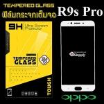 ฟิล์มกระจก OPPO R9s Pro เต็มจอ สีขาว