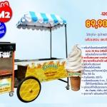 ค่าแฟรนไชส์ไอศกรีมซอฟท์เสิร์ฟ iCreamy - ไซส์ M2