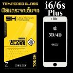 ฟิล์มกระจก iPhone6/6s Plus (เต็มจอ 3D/4D) Original สีขาว