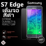 ฟิล์มกระจก Samsung Galaxy S7 Edge เต็มจอ สีดำ