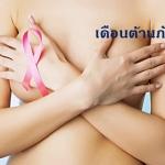 เดือนกุมภาพันธ์ เดือนต้านภัยมะเร็งโลก