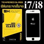 (7-0057) ฟิล์มกระจก iPhone 8 (เต็มจอ 5D) สีขาว
