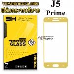ฟิล์มกระจก Samsung J5 Prime เต็มจอ สีทอง