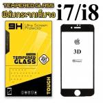 ฟิล์มกระจก iPhone7/iPhone8 (เต็มจอ 3D) Original สีดำ