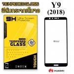 Huawei Y9(2018)เต็มจอ(5D)สีดำ