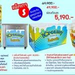 ค่าแฟรนไชส์ไอศกรีมผัด iCreamyPAD - ไซส์ S