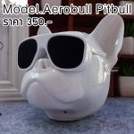 ลำโพงบลูทูธ Aerobull Pitbull สีขาว