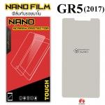 ฟิล์มกันรอย Huawei GR5 (2017)/6X (Nano)