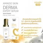 AMADO SKIN DERMA EXPERT SERUM ครีมบำรุงผิวขาวใส ลดริ้วรอย ผิวนุ่ม ชุ่มชื้น รูขุมขนกระชับ (ส่ง EMS ฟรี)