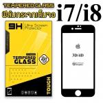 ฟิล์มกระจก iPhone7/iPhone8 (เต็มจอ 4D) สีดำ