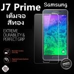 ฟิล์มกระจก ซัมซุง J7 Prime (เต็มจอ) สีทอง