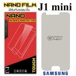 ฟิล์มกันรอย Samsung J1 Mini (Nano)