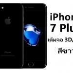 ฟิล์มกระจก iPhone7 Plus(เต็มจอ 3D/4D) Original สีขาว