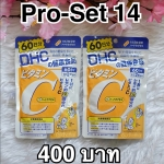 (Promotion SET 14) DHC Vitamin C (60วัน) + DHC Vitamin C (60วัน)
