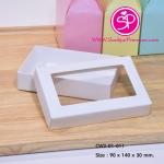 มีหน้าต่าง สีขาว ขนาด 9.0 x 14.0 x 3.0 ซม. (บรรจุ 50 กล่องต่อแพ็ค)